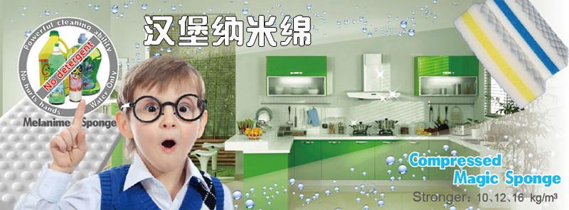 汉堡纳米绵 复合PU纳米绵擦 厨房清洁海绵