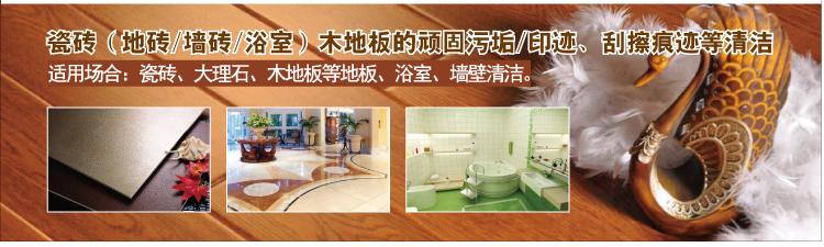 美佳欣砖立洁有效清除瓷砖表面的蜡层