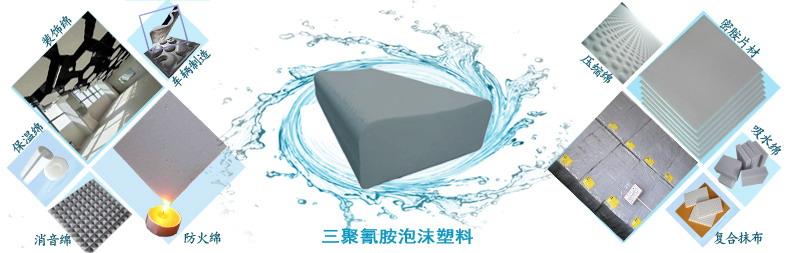 三聚氰胺泡沫 灰色泡绵泡体 厦门思航制造商